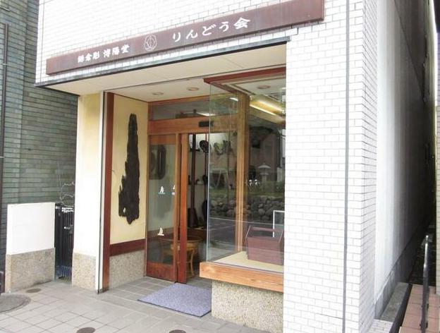 鎌倉駅徒歩6分 1F 若宮大路通り沿いの路面店舗物件!(35332)【飲食可】外観
