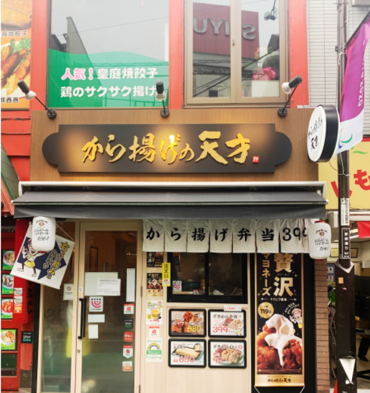下高井戸駅 徒歩1分 現況:飲食(その他) 飲食居抜き物件 【何業も可】外観