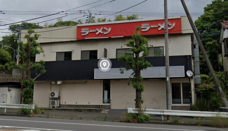 三ツ境駅 バス 15分 ロードサイド 現況:ラーメン 飲食居抜き物件 【飲食可】外観