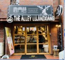 渋谷駅 徒歩5分 現況:カフェ 飲食居抜き物件 【何業も可】外観