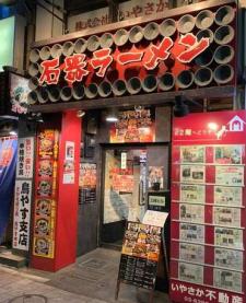 高田馬場駅 徒歩4分 現況:ラーメン 飲食居抜き物件 【何業も可】外観