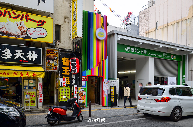 御茶ノ水ステーションサイドビル(旧とちぎや御茶ノ水店舗)外観