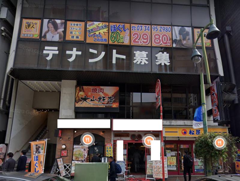 五反田駅 徒歩3分 現況:ラーメン 飲食居抜き物件 【何業も可】外観